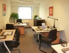 中小企业提供注册地址办公空间