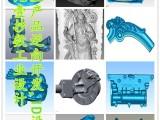 深圳抄数 家用电器测绘造型 机械产品逆向开发