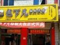 营业中的中式快餐店
