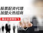 股民钱包交易系统招居间商有什么条件?