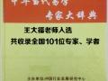 著名易经专家上海王大福权威八字合婚服务