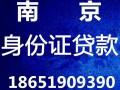 南京小额贷款