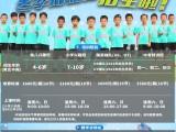 廣州行威足球俱樂部足球冬季培訓班