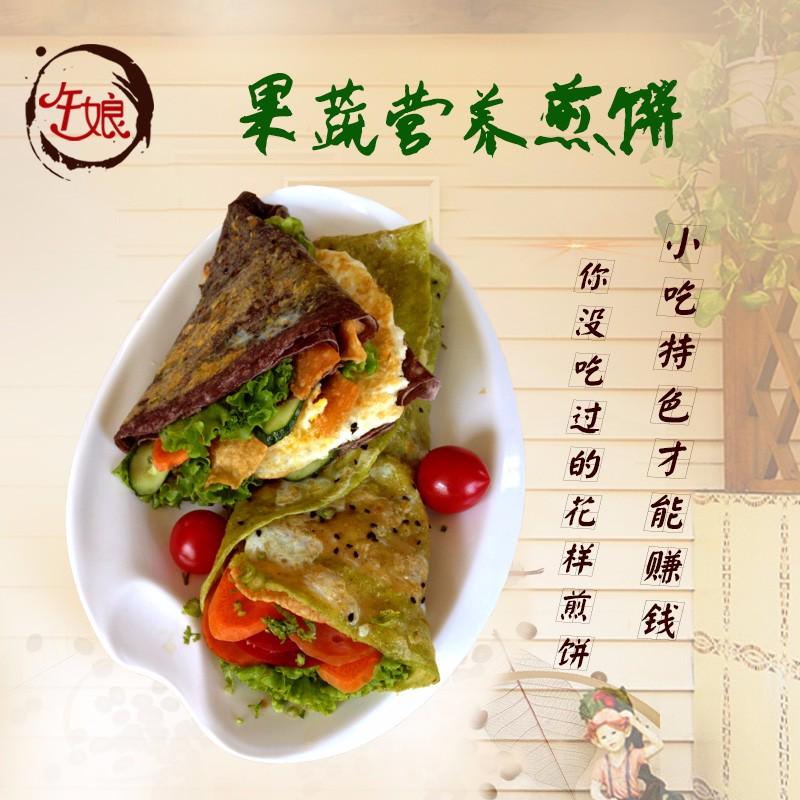 济宁小吃车小吃加盟,果蔬营养煎饼,轻松月赚万元