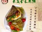 冬天卖什么小吃好,午娘-果蔬煎饼 菜煎饼 煎饼果子 水果煎饼