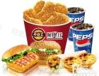 恩施品牌汉堡加盟十大品牌