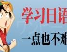 温州有谁知道哪家日语培训机构比较好