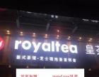皇茶培训 皇茶加盟 全国加盟商290家 创业首选