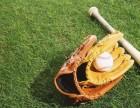 昆明那边可以学棒球 昆明那边有专业棒球培训机构