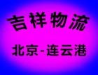 北京到连云港物流专线 设备托运 摩托车托运 长途搬家搬厂
