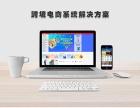 跨境电商平台 跨境电商平台开发 深圳汇新云跨境电商 服务
