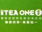 一饮茶品餐饮加盟