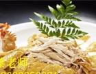 盐焗手撕鸡的做法 潮式卤水培训技术 盐焗鸡加盟网