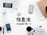 信息流廣告 競價SEM代運營 品牌推廣-中科營銷集團