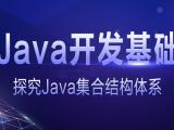 石家庄专业的Java培训机构 0基础学软件开发