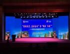 郑州LED显示屏租赁郑州高清led大屏出租LED显示屏价格