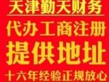 天津提供注册地址滨海新区 代理 工商注册公司