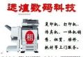 浦东区专业维修租赁办公设备 复印机打印机批发零售