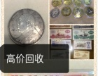 高价求购银元、纪念币、纪念钞、连体钞