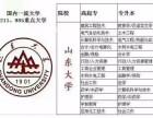 菏泽函授成考学历提升,山东大学正在报名中