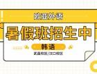 武汉日语培训 欧亚外语8月日语暑假班开班通知