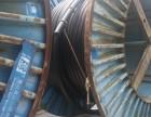 无锡电缆线回收,二手电缆线回收,专业回收电缆线