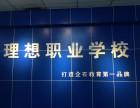 东莞企石理想职业学校平面广告设计大专班