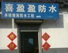 淄博博山喜盈盈防水专业做屋面防水维修补漏