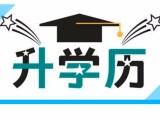 十堰2021年成人高考高升专专升本培训机构