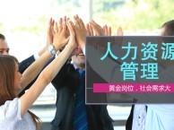 苏州新科人力资源管理师培训苏州人力三级培训班