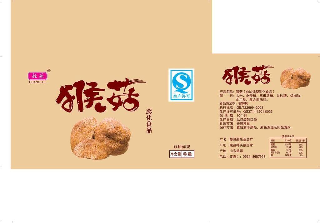 米东区川马纸箱经营部新疆食品纸箱坚固耐用——博尔塔拉食品纸箱