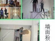 专业刮大白 喷漆 室内外粉刷 打隔断 二手房翻新