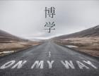 北京学历教育博学国际教育为自考保驾护航
