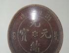 收购古董古玩瓷器玉器古钱币