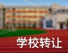转让北京民学学校