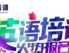 学韩语日语英语就到滨州山木培训