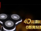 最新德国进口飞利浦技术4D充电式电动男剃须刀全身水