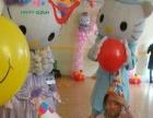 宝宝满月 周岁 生日派对、气球现场布置、小丑派对表