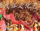 楚雄公园景区庙会演出策划团队,中原民俗文化艺术团
