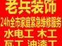 安庆市区专业承接房屋维修卫生间防水 刷大白 贴瓷砖厨房维修