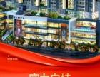博罗唯一一个商业综合体的大型购物广场。买一铺富三代