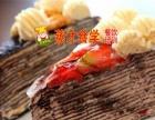 蛋糕坊 学面包 彩虹蛋糕 芭比蛋糕 巧克力 饼干