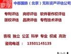 苏州专利评估 苏州商标评估 苏州无形资产评估公司