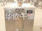 华欧干燥大量生产食品干法制粒机 干法一步成型 无需烘干