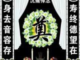 鄭州市殯葬一條龍服務