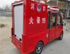 新能源电动消防车多少钱一辆 电动消防车厂家报价