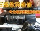 天津市尼康相机专业维修佳能数码相机维修索尼相机维修
