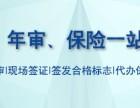 东台力彩 机动车年审检验 周六 周日正常营业