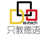 德语培训哪家比较优质-德语学习中心-品德德语