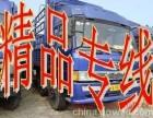 常州到北京物流专线 常州到北京危险品运输 直达北京